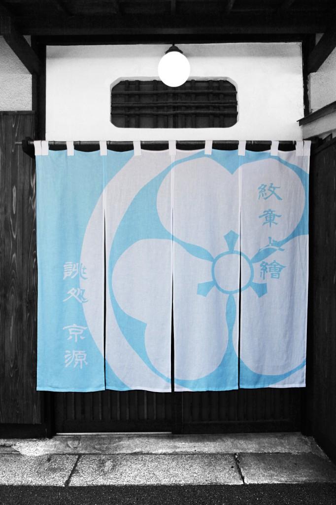 京源夏暖簾Photo