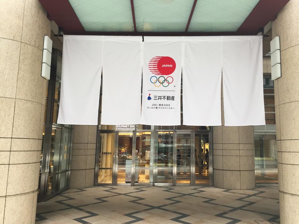 オリンピック暖簾3